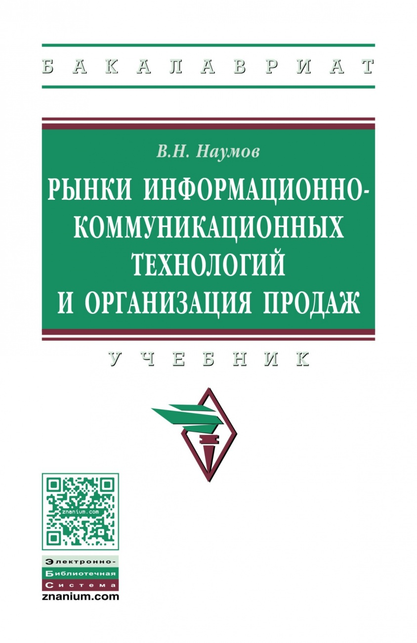 Учебники crm системы битрикс лицензии
