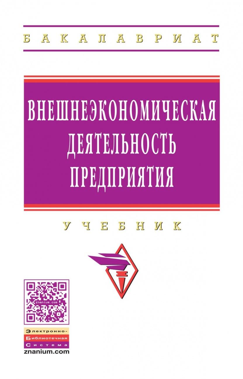 Учебник внешнеэкономическая деятельность