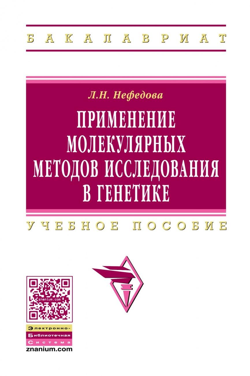 генетика человека с основами медицинской генетики рубан pdf