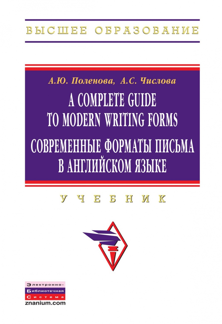 A Complete Guide to Modern Writing Forms. Современные форматы письма в английском языке