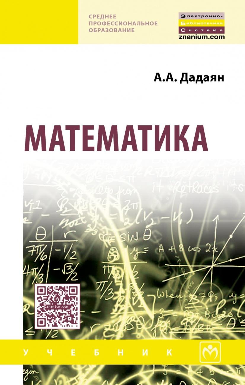 Решебник По Математике Стойловой Высшее Образовани Без Скачивания