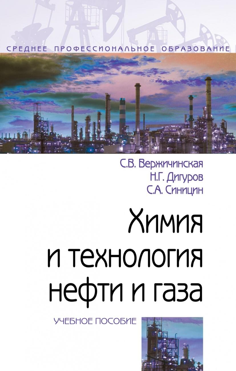 Переработка нефти и газа учебные заведения