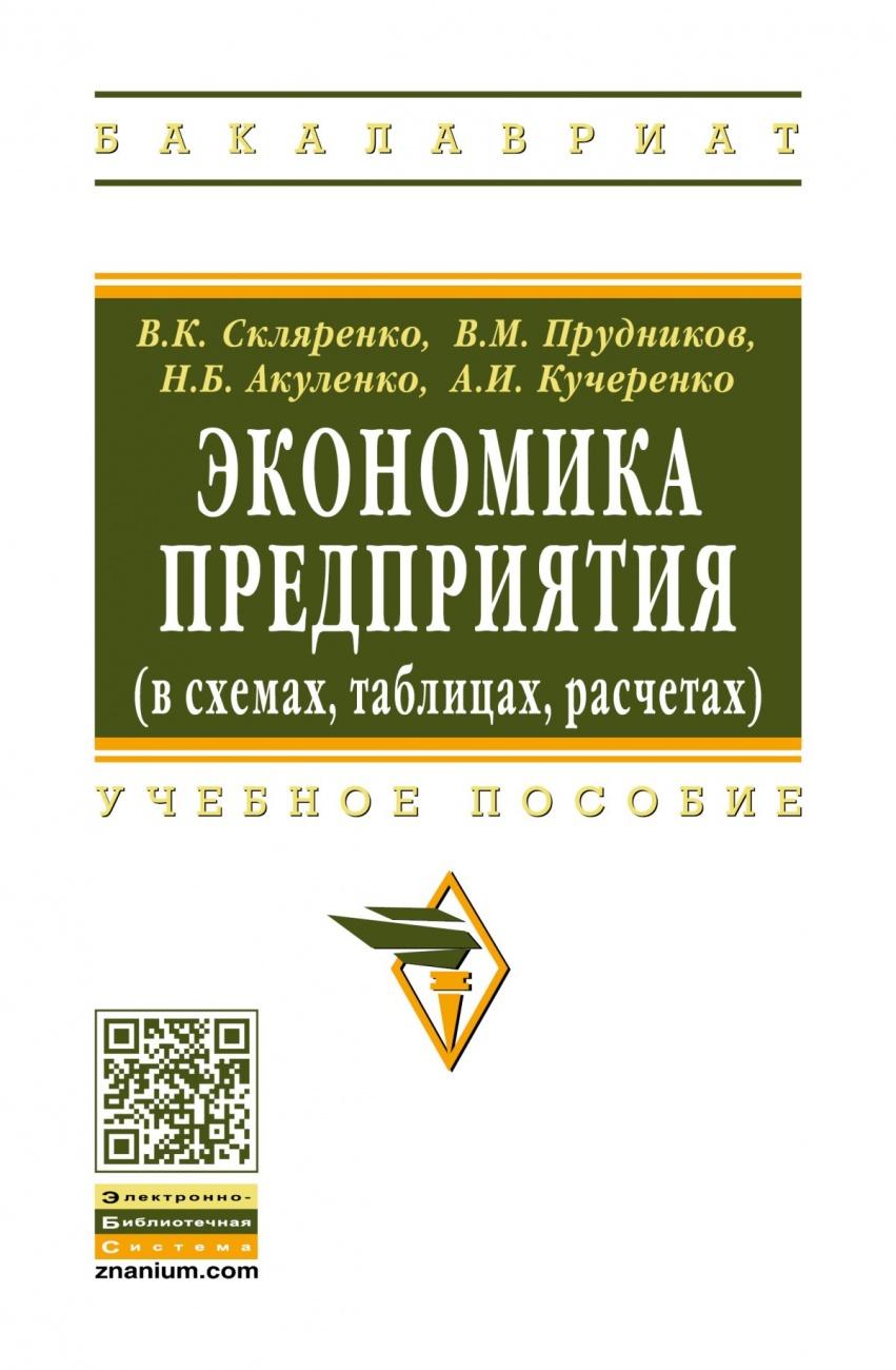Бухгалтерский учет услуг по монтажу и техническому обслуживанию приборов тепловой и электро энегрии
