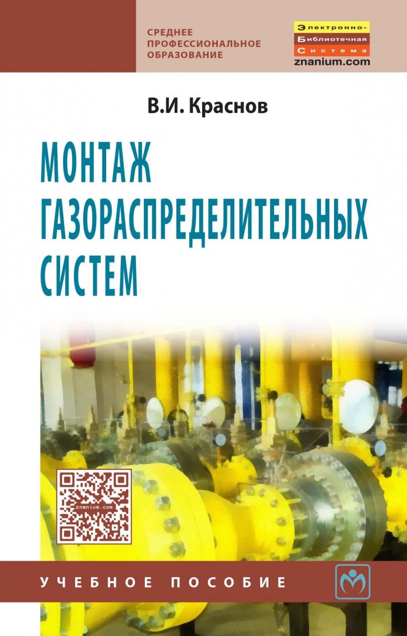 Монтаж газораспределительных систем