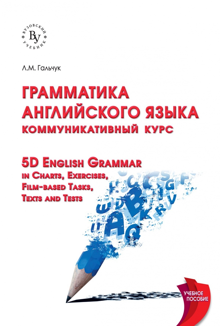 Грамматика английского языка: коммуникативный курс: 5D English Grammar in Charts, Exercises, Film-based Tasks,Texts and Tests