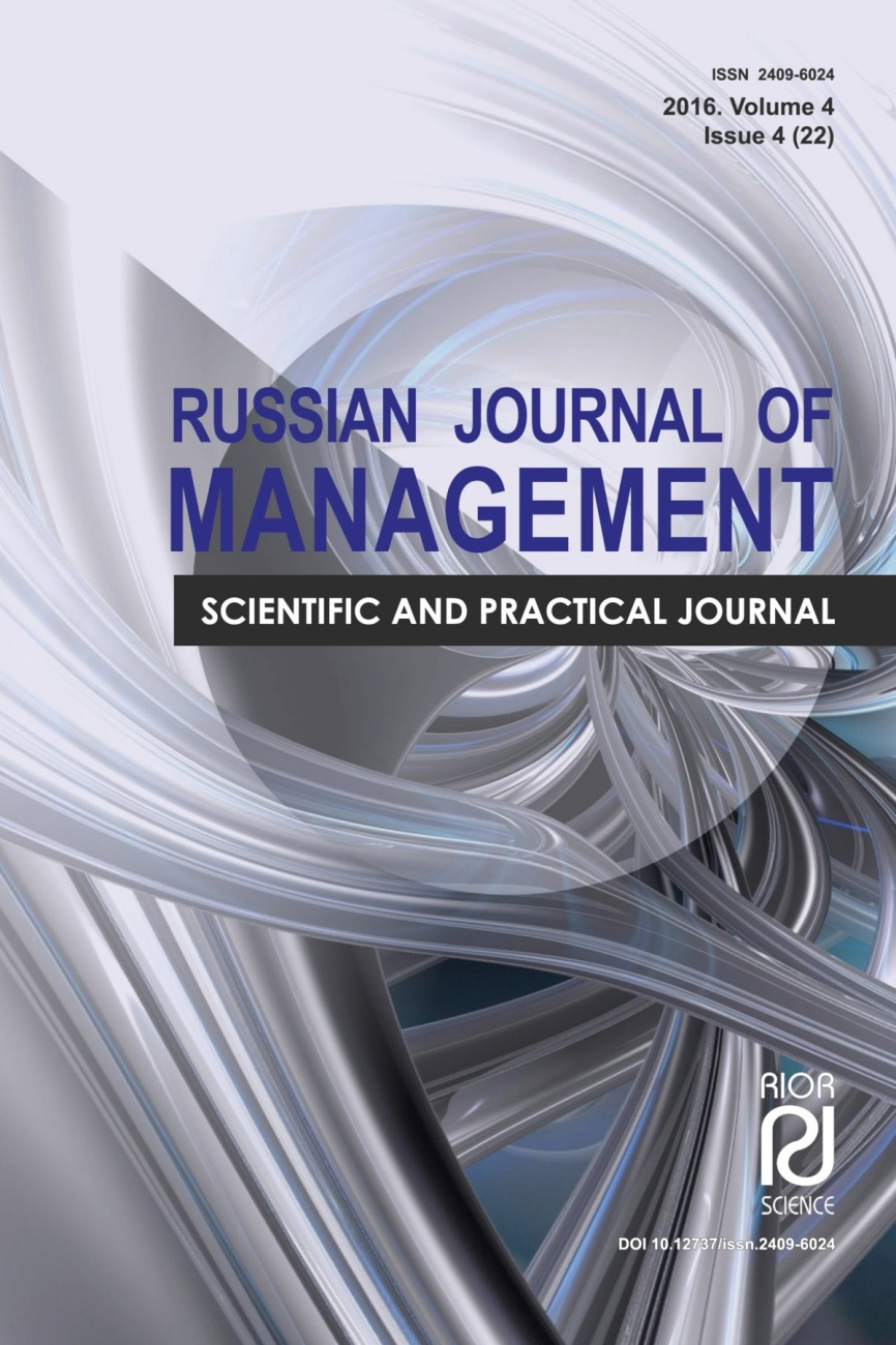 Russian journal of management, 2017, том 5, №4 (26)