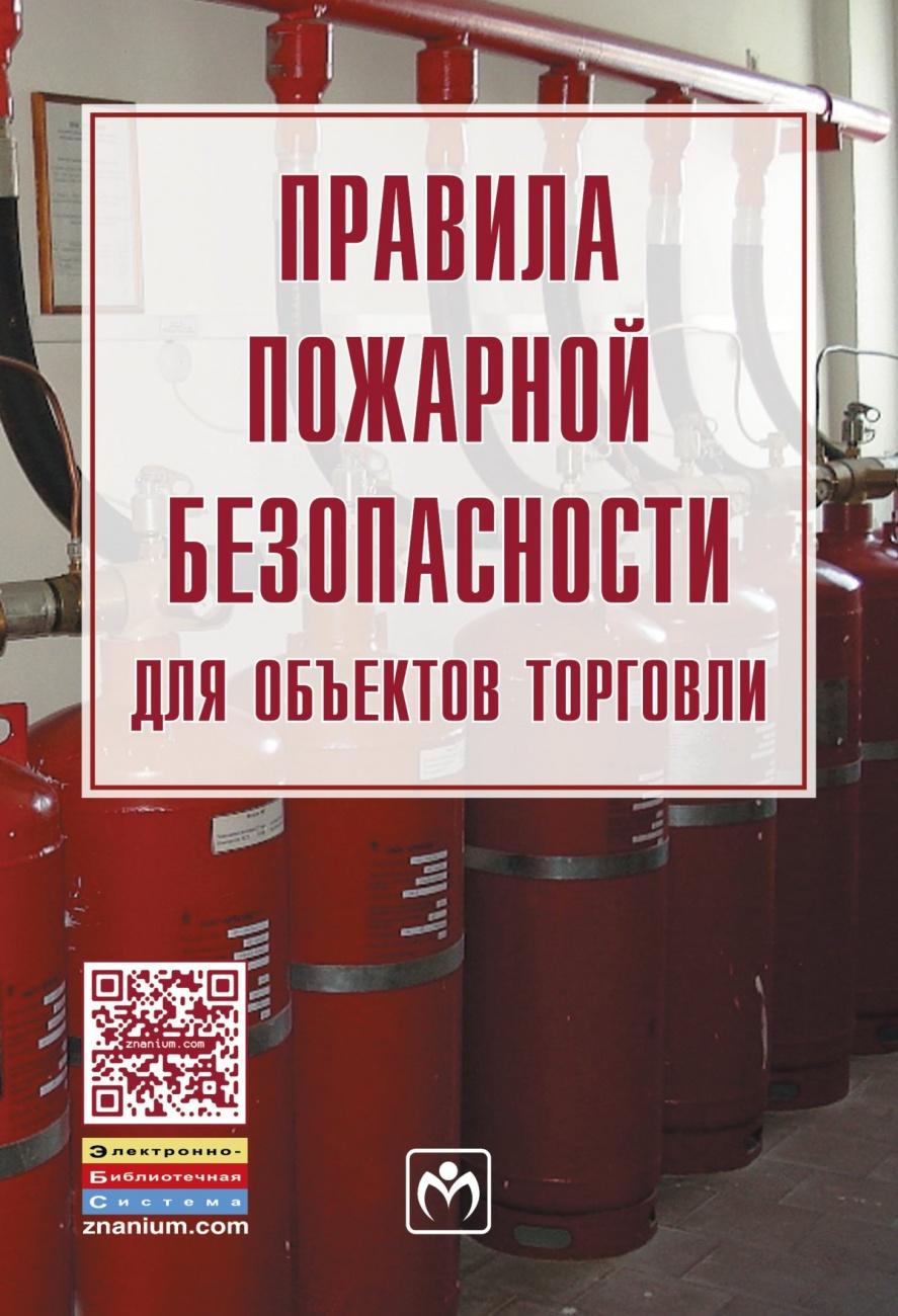 инструкция по пожарной безопасности на хореографа балетмейстера