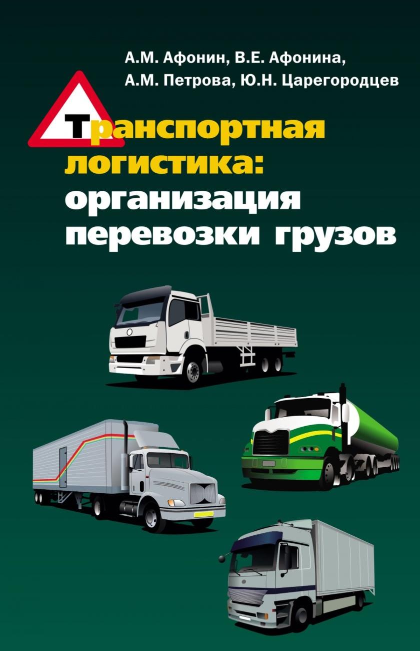 Деловые Линии  транспортная компания Отзывы