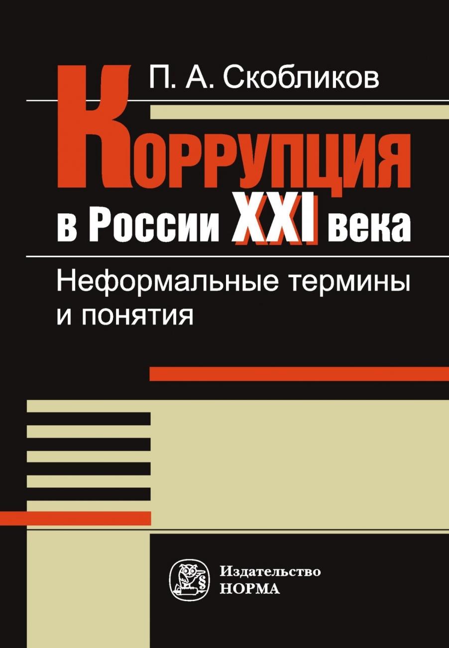 Книга Коррупция в России XXI века: неформальные термины и ...