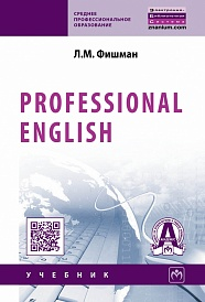 Professional English: Учебник